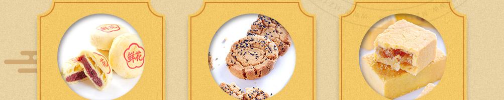 地洲村老婆饼加盟