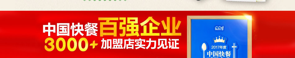 皇尚吉祥馄饨加盟