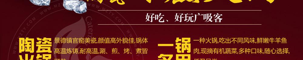 汉轩阁喷泉火锅加盟