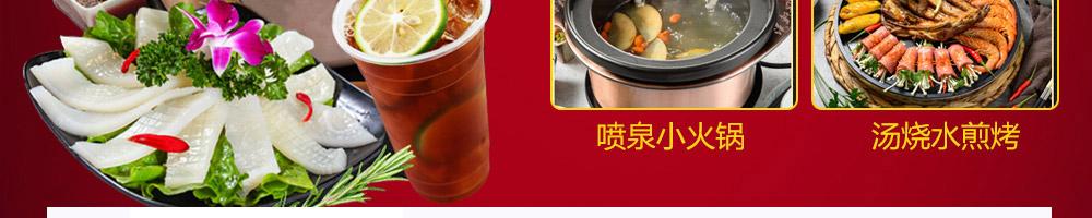 汉轩阁涮烤喷泉火锅加盟