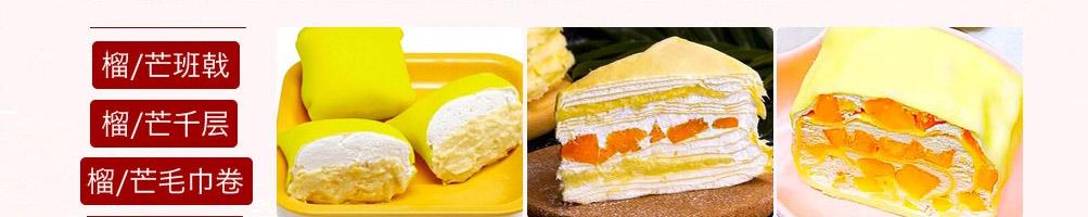 榴芒甜品加盟