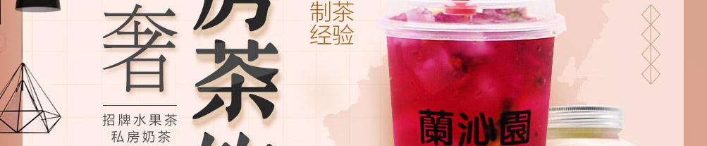 兰沁园茶饮加盟