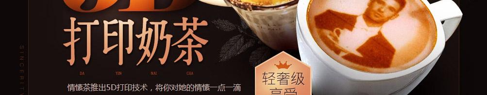情愫茶奶茶加盟