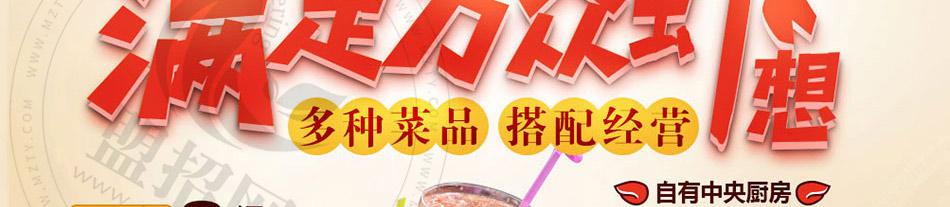 虾得乐烧汁饭加盟