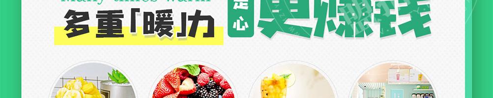鲜果蜜语加盟
