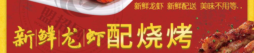 虾客食光小龙虾加盟