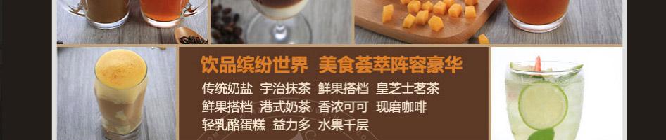 悦耳奶茶加盟