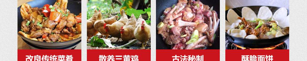 源香浓金陵地锅鸡加盟