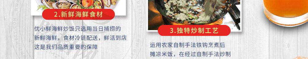 优小鲜海鲜炒饭加盟