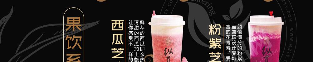 纵贯线芝士奶茶加盟