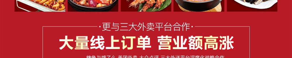 滋鱼烤鱼加盟
