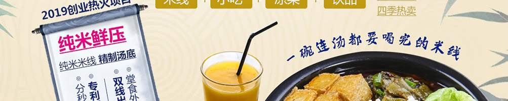 张一碗米线加盟